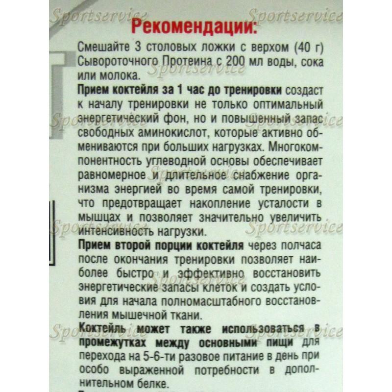 Айронмэн(Ironman) Сывороточный протеин 40%