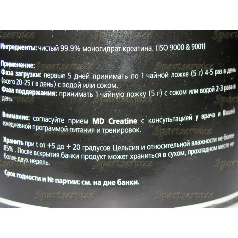 МД Креатин - MD Creatine