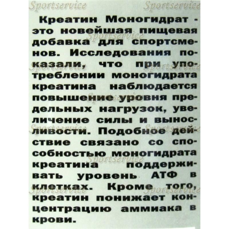АЙРОНМЭН(IRONMAN) Креатин Моногидрат(порошок)