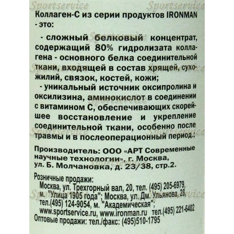 АЙРОНМЭН(IRONMAN) Коллаген - С