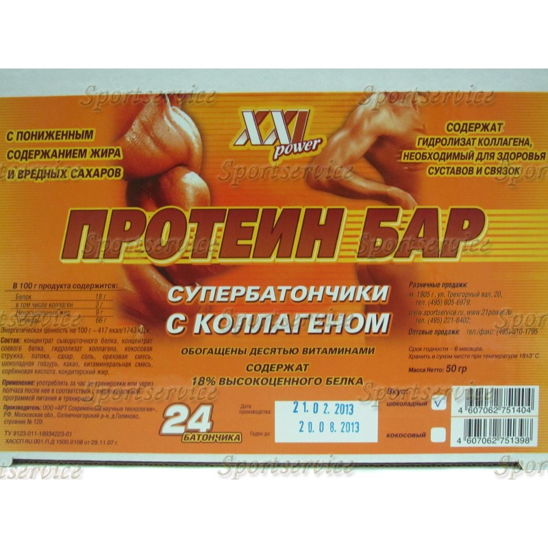 XXI Пауэр Протеин Бар с коллагеном  - XXI Power PROTEIN Bar with collagen hydrolisate