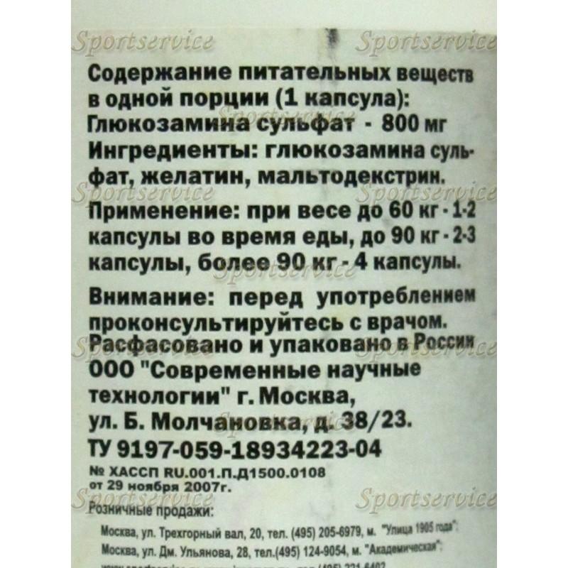 АЙРОНМЭН(IRONMAN) Глюкозамина сульфат