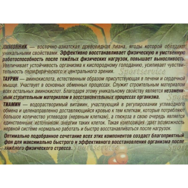 XXI Пауэр (XXI Power) Фактор восстановления с лимонником