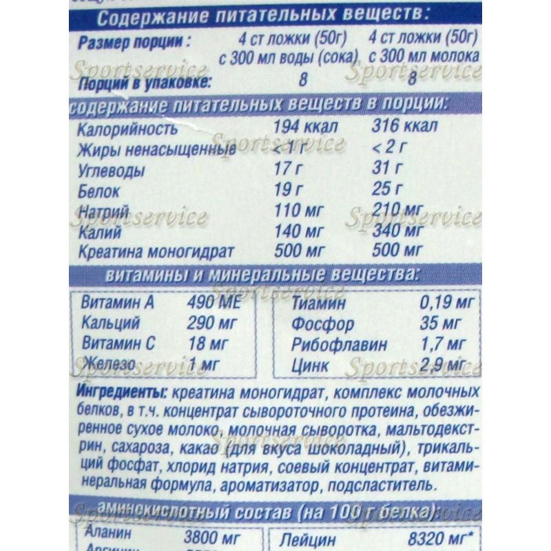 Джуниор Атлет Протеин №2 с креатином - Junior Athlete Protein №2 with creatine