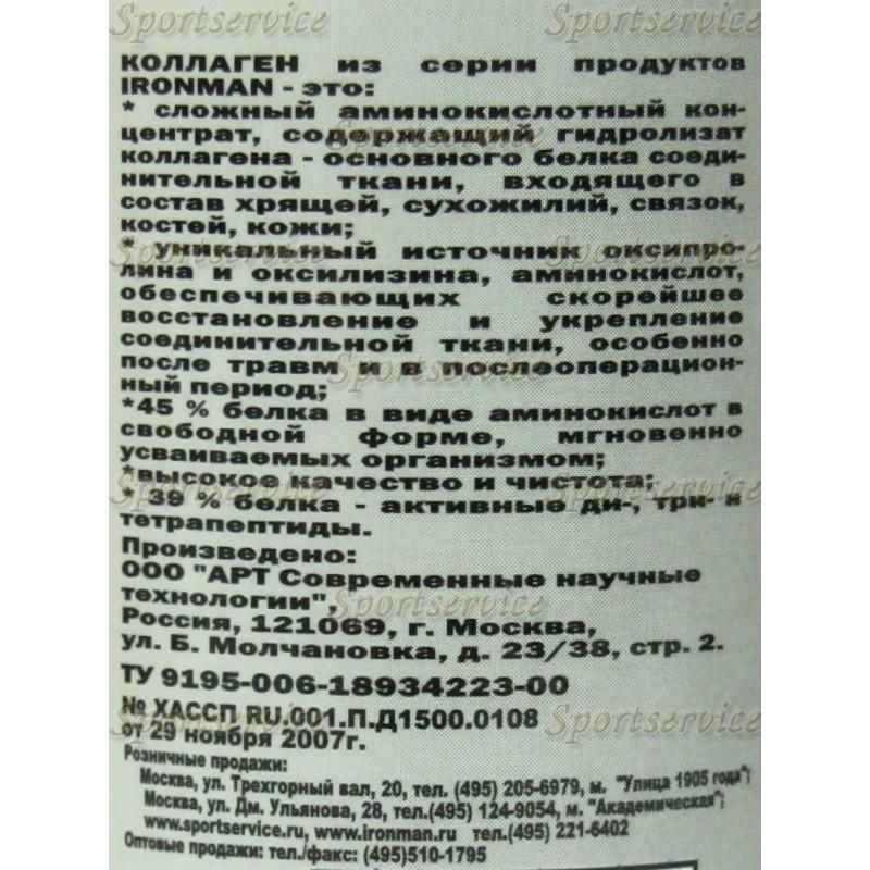 АЙРОНМЭН(IRONMAN) Коллаген С